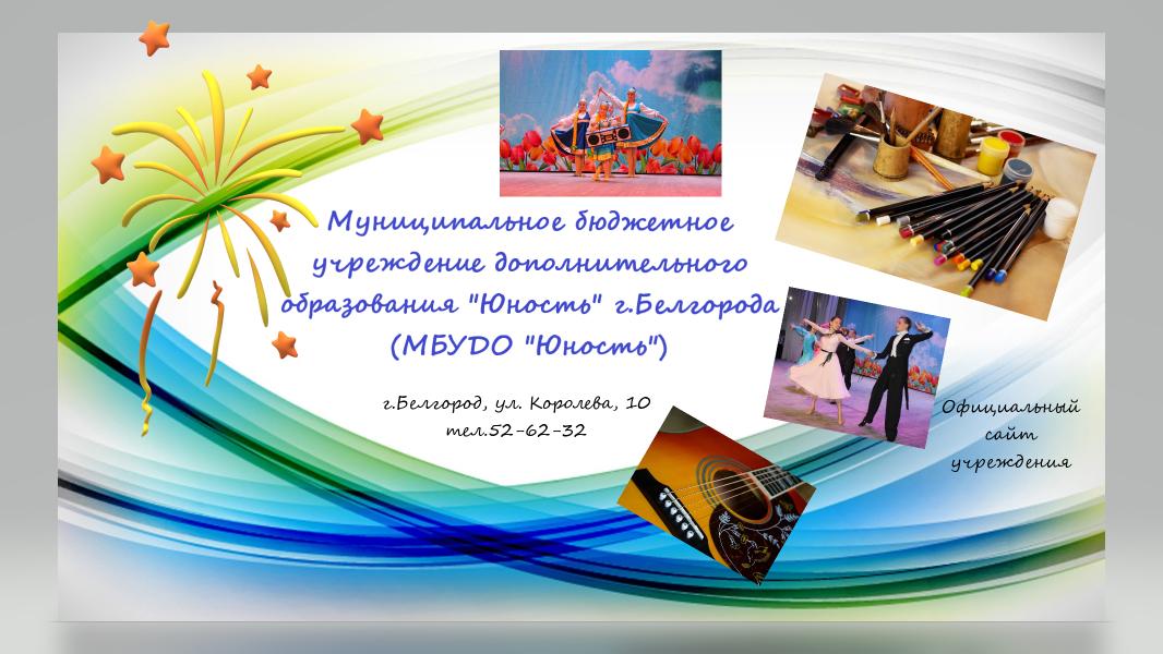 """МБУДО """"Юность"""""""